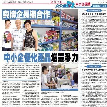 中小企優化產品增競爭力